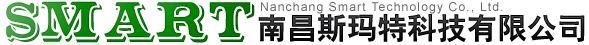 南昌斯玛特科技有限公司