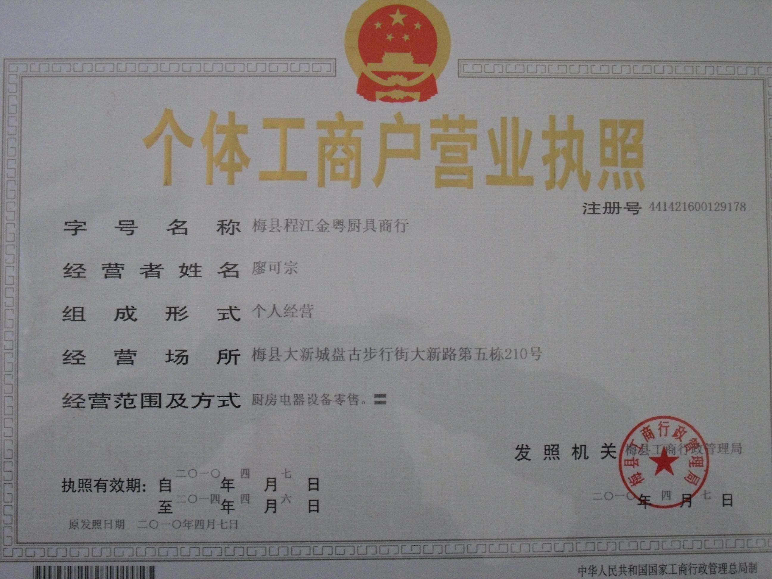 梅州市金粤食品机械批发商行