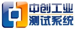 济南中创工业测试系统有限公司