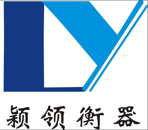 上海颖领电子衡器有限公司