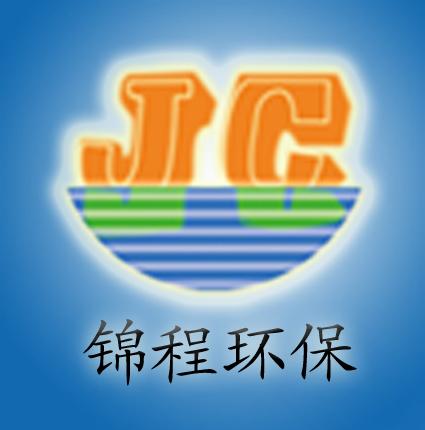 石家庄锦程环保工程有限公司