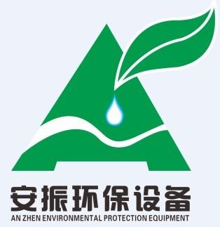 佛山安振污水处理设备有限公司
