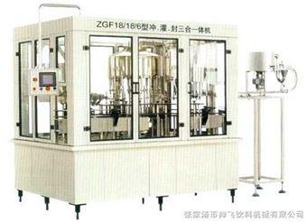 ZGF系列冲瓶、灌装、封盖三合一体机组
