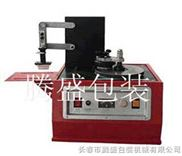 长春供应电动油墨打码机|吉林包装机|长春热收缩包装机