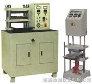 手动加硫成型试验机