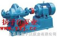 S型-离心泵:S型单级双吸离心泵