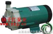 MP型-磁力泵:MP型磁力驱动循环泵