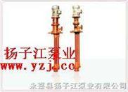 FSY型-液下泵:FSY型耐酸液下泵