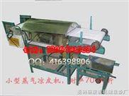 山東蒸汽涼皮機 河北小型蒸汽涼皮機 電動蒸汽式涼皮機 手工涼皮原理 蒸汽式涼皮機
