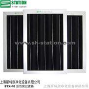FilterStation活性炭空气过滤器