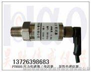22高温油压传感器
