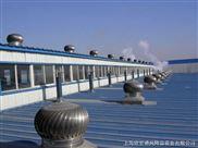 600屋面无动力风机|500屋顶自动抽风机|工厂抽同机