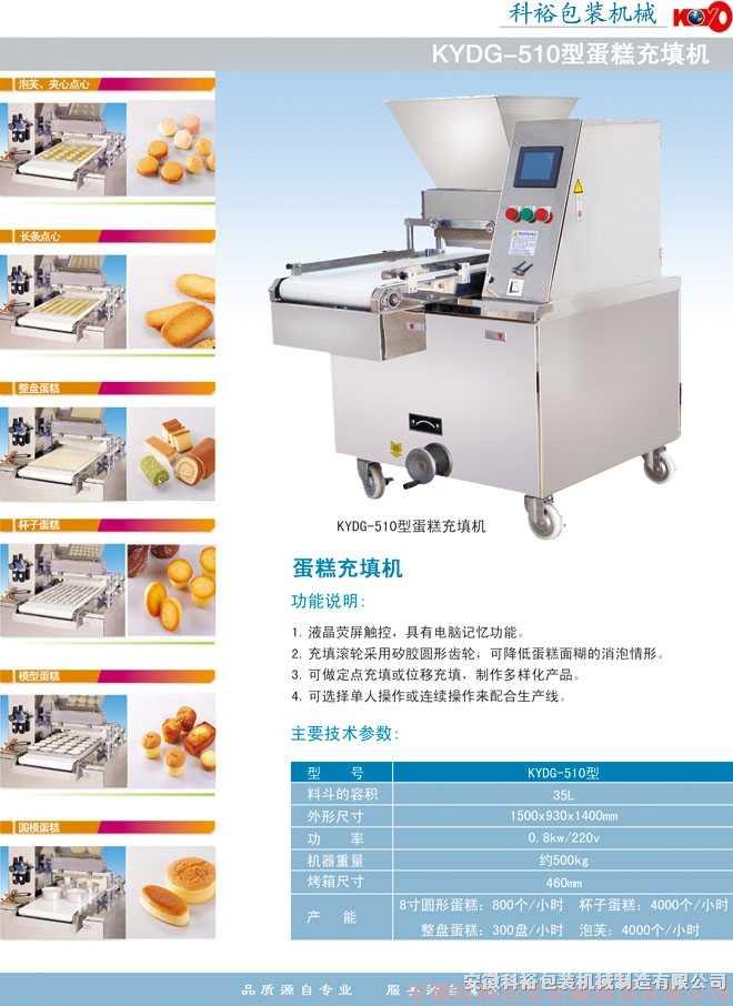 大型夹馅酥饼机生产厂家