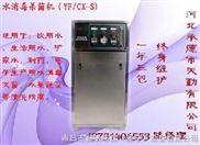 水消毒殺菌機 水處理 黑龍江吉林遼寧臭氧消毒機直銷