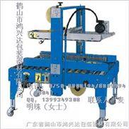 自动封箱机  0750-8809194、鹤山包装器材、手动铁皮打包机、多功能薄膜封口机、手工打包机、