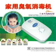 家用臭氧消毒機