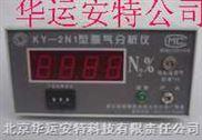 测氧仪 型号:KY-2N1
