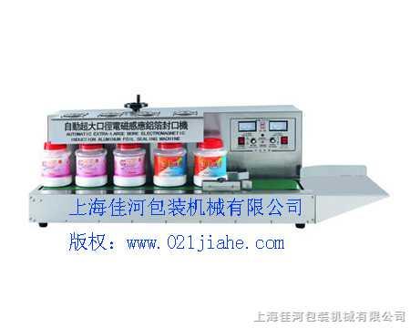 自动超大口径电磁感应铝箔封口机
