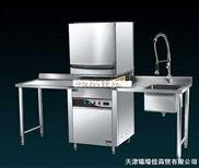 全自动洗碗机|大型洗碗机|天津洗碗机
