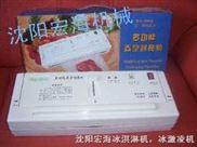 小型多功能真空包装机、消毒包装机,收缩包装机,餐具消毒机,餐具包装机,封碗机