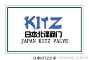 廣州高壓 高質量 進口閥門 日本北澤(KITZ)閥門