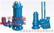 WQ潛水排污泵,GW立式管道排污泵,ZW型無堵塞自吸排污泵