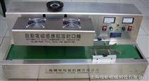 自動電磁感應鋁箔封口機