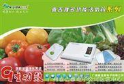 果蔬解毒机原理,果蔬解毒机原理有那些,那种原理的好