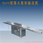 供应Mp90型馒头整形输送机,馒头整形机,馒头配套设备