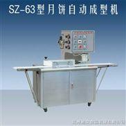 供應CG-63月餅自動成型機,杭州月餅機,紅豆月餅機