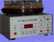 全自动水质采样器ETC-100型