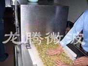 肉粽糍粑咸雞熟食品微波殺菌干燥設備