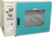 真空干燥烘箱