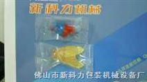小塑料玩具包装机