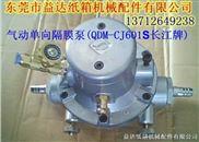 单向气动隔膜泵,单联气动隔膜泵,气动单向隔膜泵,气动隔膜泵