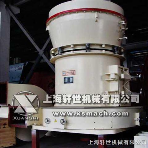 上海轩世高压悬辊磨粉机
