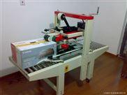 FXJ-6050自动胶带封箱机