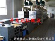 隧道式微波干燥灭菌机