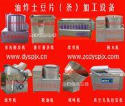 地瓜加工设备-大洋专产