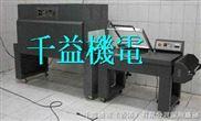 东莞包装机,东莞饮料包装机,东莞L型自动封切收缩机