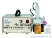 广州机械厂供应手持式铝箔封口机电磁感应