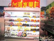 水果蔬菜展示柜保鲜柜