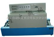 湖南远红外热收缩包装机@长沙优质热收缩包装机//星火热收缩机价格