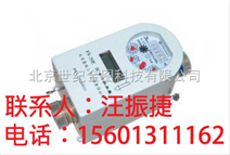 ||北京刷卡水表报价¥北京刷卡水表价格||