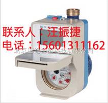 ||北京家用水表报价¥北京家用水表价格||