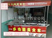 自貢小吃車-自貢美食車-自動麻辣燙小吃車-自貢哪里賣小吃車