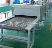 南京连续式网带式干燥机