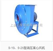 供应优质高压离心风机