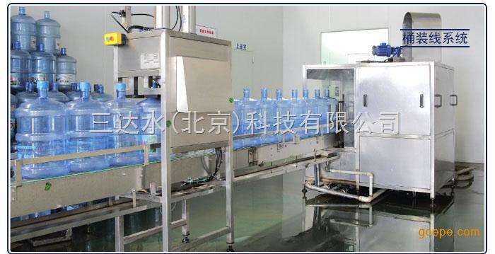 桶装设备-桶装水设备-三达水(北京)科技有限公司