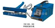 手钳式塑料膜封口机,手钳式带电箱薄膜封口机